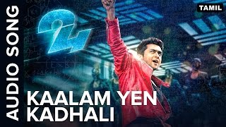 Kaalam Yen Kadhali | Full Audio Song | 24 Tamil Movie | A.R. Rahman | Benny Dayal | Suriya, Samantha