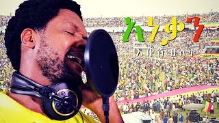 Abush Zeleke - Anekan | አነቃን - New Ethiopian Music Dedicated to Dr Abiy Ahmed