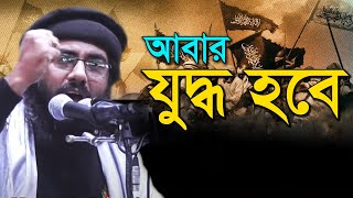 New Bangla Islamic Song 2018 Kobi Muhib Khan top 3 ইসলামীক