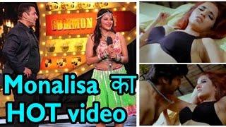 HOT: Bigg Boss  10 की Contestant  Monalisa का Bedroom Video हुआ Viral