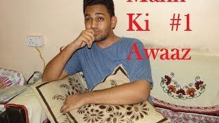 Students Ke mann ki awaaz - mann ki awaaz#1