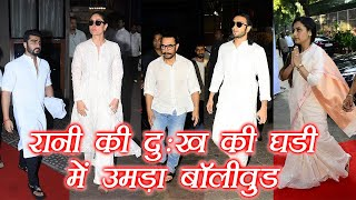 Kareena Kapoor, Karisma, Aamir, Sridevi at Rani Mukherji's father's prayer meet; Watch | FilmiBeat