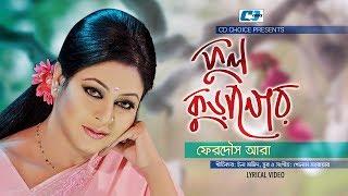 Ful Kurono | Ferdous Ara | Ela Mazid | Golam Sarawar | Lyrical Video | Bangla New Song 2018 | HD