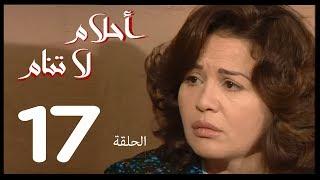 احلام لا تنام  الحلقة | 17 | Ahlam La Tanam Series