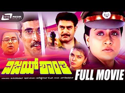 Vijay Shanthi- ವಿಜಯಶಾಂತಿ|Kannada Full HD Movie|FEAT.Vijayashanthi, Sijju
