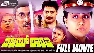 Vijay Shanthi- ವಿಜಯಶಾಂತಿ Kannada Full HD Movie FEAT.Vijayashanthi, Sijju