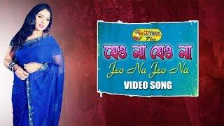 Jeo Na Jeo Na Bondhu | HD Bangla Movie Song | Shabnur & Amit Hasan | CD Vision