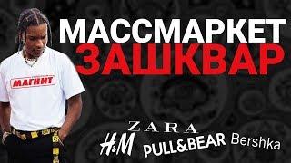 ПОЯСНЮ ЗА ZARA BERSHKA H&M CROPP    МАССМАРКЕТЫ