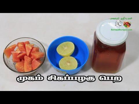 முகம் சிகப்பழகு பெற | Mugam sigappalagu pera | Azhagu kurippu | Beauty tips in tamil