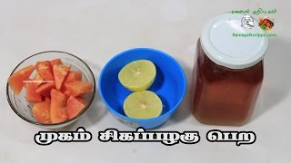 முகம் சிகப்பழகு பெற | Mugam sigappalagu pera | Azhagu kurippu | Beauty tips in tamil