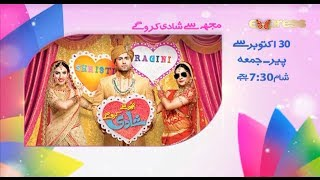 Express Entertainment Upcoming Drama Serial | Mujhsay Shadi Karogaye | OST | Promo