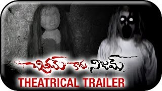 Chitram Kadu Nijam Theatrical Trailer | Good Cinema Groups | Sree Shailendra Productions