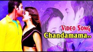 Chandamama| Super Hit Movie Video Song Hd| best love songs Mahesh Babu, Kajal Agarwal, Full Hd