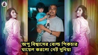 অপু বিশ্বাসের বোল্ড পিকচার ঘায়েল করলো নেট দুনিয়া!Apu biswas news!shakib khan interview!opu abram new