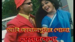 আমি জামালপুরের পোলা  হৃদয়ের কথা  Ami Jamalpurer Pola । Dr Ejaj, Nasrin | Bangla Movie Song