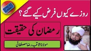 Rozy Kiyun Farz Kiye Gaye? Ramazan Ki Haqeeqat | Bayan | Molana Saqab Raza Mustafai | Spread Sunnat