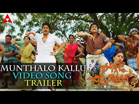 Xxx Mp4 Munthalo Kallu Video Song Soggade Chinni Nayana Nagarjuna Ramya Krishnan Lavanya Tripathi 3gp Sex