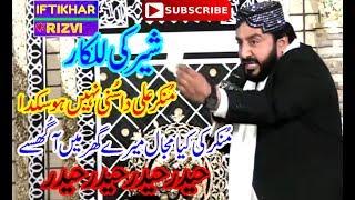 iftikhar rizvi best naqabat haidar haidar new