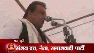Case against Sanjay Dutt in Mau