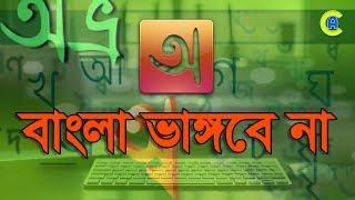 How to Fix Avro Keyboard Software Bengali Font Problem Bangla Tutorial | App Care BD