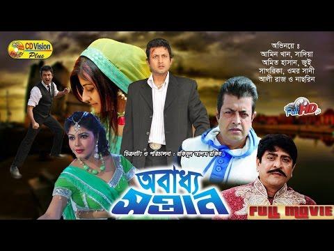 Obadho Sontan | Full HD Bangla Movie | Amin Khan, Amit Hasan, Jui, Rina Khan, Alli Raj | CD Vision