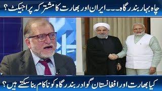 Harf E Raz With Orya Maqbol jan | 19 February 2018 | Neo News