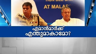 Who To Question Higher Officials?| Super Prime Time (19-06-2018)| Part 2| Mathrubhumi News