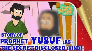 Quran Stories For Kids In Hindi | Prophet Yusuf (AS) | Part- 5 |  Islamic Kids Videos In Hindi