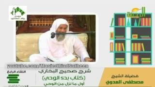 شرح صحيح البخاري (5) - للشيخ مصطفى العدوي