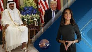 برنامج وراء الحدث | واشنطن وأزمة قطر | 2017.6.26