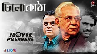 Chilekotha | Movie premiere | চিলেকোঠা | Bratya basu | Dhritiman Chatterjee | Ritwick Chakraborty