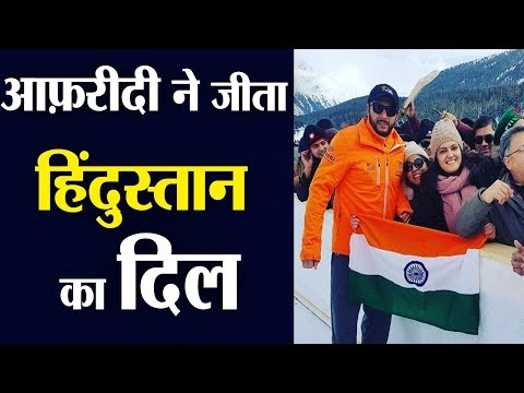 Watch: Shahid Afridi Wins Hearts With Respectful Gesture Towards Indian Flag - YouTube Alternative Videos Watch & Download