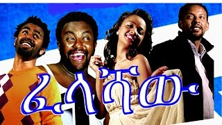 Ethiopian Movie - Felashaw (ፈላሻዉ) Full 2015