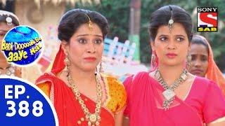 Badi Door Se Aaye Hain - बड़ी दूर से आये है - Episode 388 - 3rd December, 2015