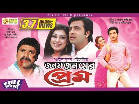 Xxx Mp4 Jonom Jonomer Prem জনম জনমের প্রেম Shakib Khan L Apu Biswas L Misha L Bangla Full Movie HD 3gp Sex