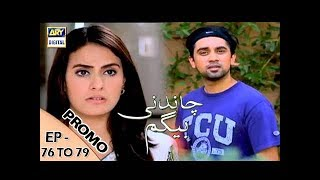 Chandni Begum Episode 76 to 79 (Promo) - ARY Digital Drama