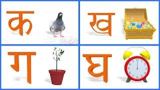 क ख ग घ | वर्णमाला | Hindi Alphabets | Varnamala | Barakhadi | Ka Kha Ga Gha | Hindi Letters