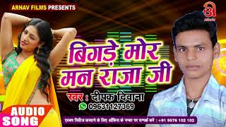Deepak Diwana का सबसे हिट गाना    Bigade Mor Man Raja Ji    Deepak Diwana    New Bhojpuri Song