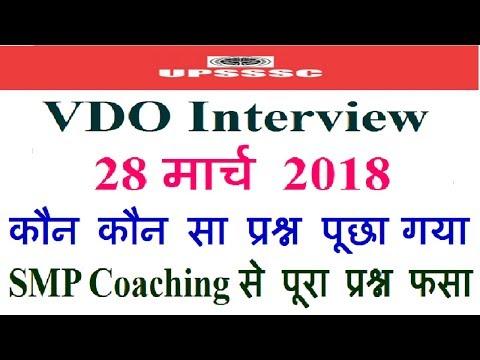 Xxx Mp4 UPSSSC VDO Interview 28 March 2018 कौन कौन सा प्रश्न पूछा गया SMP Coaching से 100 Question फसाँ 3gp Sex