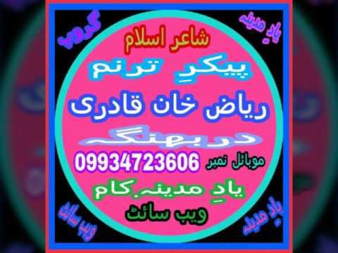 Riyaz Khan Qadri Darbhanga- New Emotional Naat 2017 - Momino Dil Ki Takhti Pe Hum Ne - By Asrar Khan