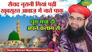 Sayyad Noorani Miya Part 1 25 May 2017 Hussain Ganj Lucknow HD India