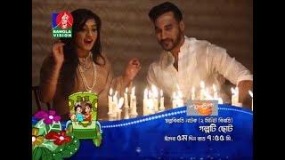 Golpoti Choto | Eid Natok Promo