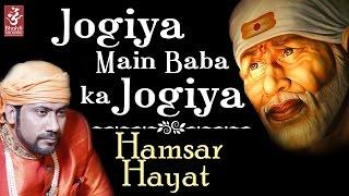 Jogiya Main Baba ka Jogiya | Hamsar Hayat | Latest Devotional Song 2016 | Devotional Song