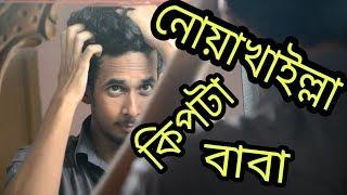 নোয়াখাইল্লা কিপটা বাবা । New Bangla Funny video | কিপটা বাবা | New Video 2017 | VETKI MAMA