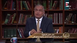 وإن أفتوك - آداب الذبح الحضارية .. د. سعد الهلالي
