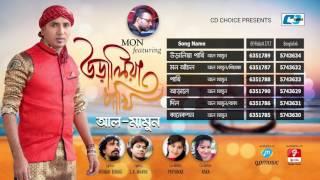 Uraliya Pakhi  | Almamun | Priyanka |  Raka | Bangla New Audio Jukebox