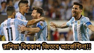 রাশিয়ার বিপক্ষে জিতে বিশ্বকে বড় হুশিয়ারি দিয়ে রাখলো আর্জেন্টিনা | Argentina vs Russia 2017