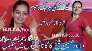 Girl Dance | Sohne Rang Mahi Day | New Song | Dilawar Hussain Sheikh | By Bataproduction