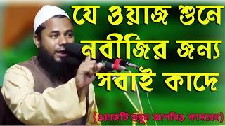 Maulana Sharifuzzaman Rajibpuri bangla waz 2017  | সূরা কাউছারের তাফসির শুনুন মোফাসের কোরআন এর কন্ঠে