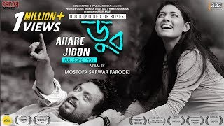 AHARE JIBON | DOOB (NO BED OF ROSES) (ডুব) | IRRFAN KHAN | NUSRAT IMROSE TISHA | PARNO MITTRA